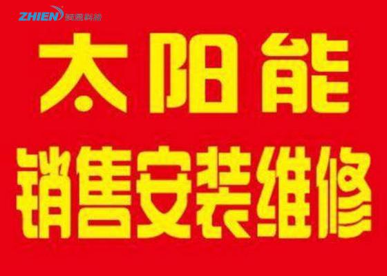 四季沐歌太阳能售后:浙江省四季沐歌太阳能维修点在哪