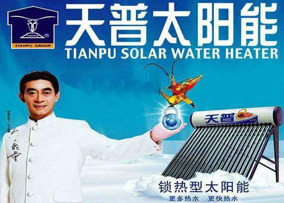 北京天普太阳能工业有限公司—太阳能热水器十大品牌