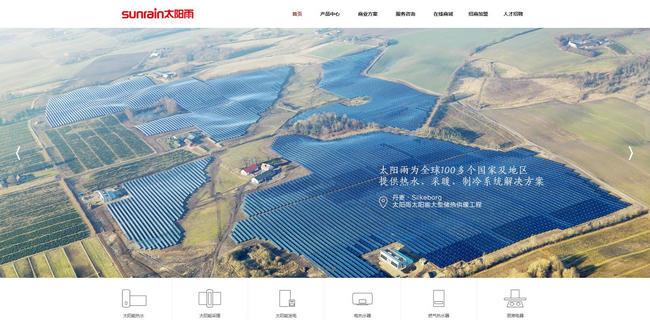 太阳雨太阳能官网
